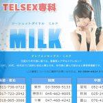 ミルク(セブンティーズコール)